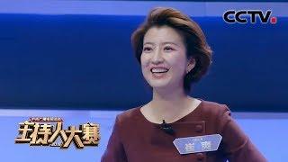[2019主持人大赛]刘欣出题!看崔爽如何主持《环球瞭望》| CCTV