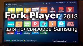подробная установка Fork Player 2018 для smart телевизоров Samsung M / MU / NU / Q серии