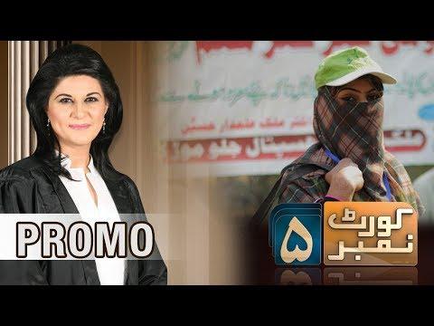 Polio Worker | Court No.5 | PROMO | SAMAA TV | 21 Sep 2017
