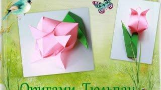 Тюльпан оригами(Как сделать тюльпан в технике оригами. Нам понадобится: цветная офисная бумага размером 20Х20 см( значение..., 2015-09-02T19:12:15.000Z)