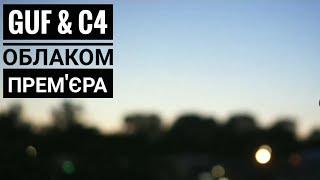 Guf & C4 - Облаком (ПРЕМЬЕРА КЛИПА 2019)