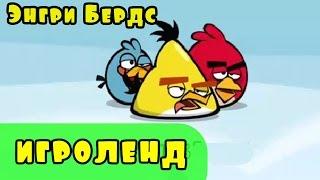 Мультик Игра для детей Энгри Бердс. Прохождение игры Angry Birds [16] серия