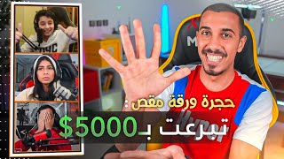 تبرعت بـ 5000$ لأشخاص عشوائيين على اليوتيوب وتويتش !!