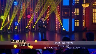Арман Дүйсенов - «Туған ел» (Әні: А.Дүйсенов, сөзі: Б.Шойбеков)