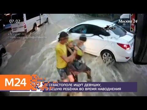Смотреть Актуальные новости России и мира за 13 июня - Москва 24 онлайн