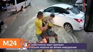 Смотреть видео Актуальные новости России и мира за 13 июня - Москва 24 онлайн