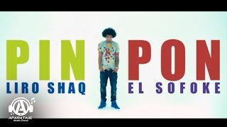 LIRO SHAQ EL SOFOKE - PIN PON (VIDEO OFICIAL)