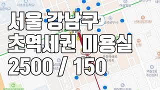 [미용실임대]서울시 강남구 강남역 초역세권 무권리 미용…