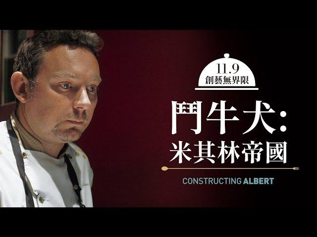 世界第一餐廳主廚傳奇揭秘:1109《鬥牛犬:米其林帝國》│官方預告
