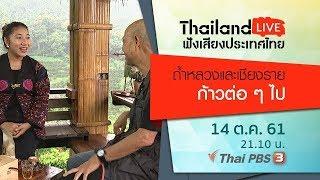 [ Live ] Thailand LIVE ฟังเสียงประเทศไทย : ถ้ำหลวงและเชียงรายก้าวต่อ ๆ ไป (14 ต.ค. 61)