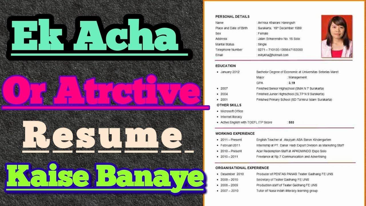 ek acha or simple resume kaise banaye