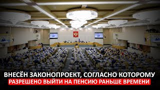 В Госдуму внесен проект о досрочном выходе на пенсию нетрудоустроенных россиян!