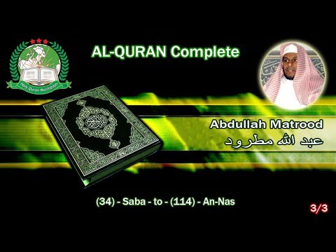 Holy Quran Complete - Abdullah Matrood 3/3 عبد الله مطرود