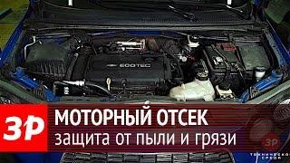 Как Дополнительно Защитить Моторный Отсек От Пыли И Грязи
