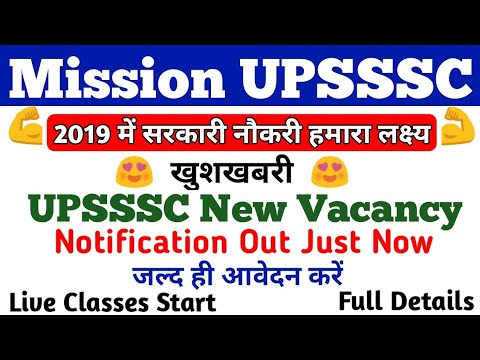 खुशखबरी #UPSSSC 672 New Vacancy Notification Out Now||#Chakbandi Adhikari, Supply inspector Bharti