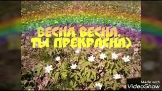 ВЕСНОЙ ВСЮДУ КРАСОТА  весна весенняя природа