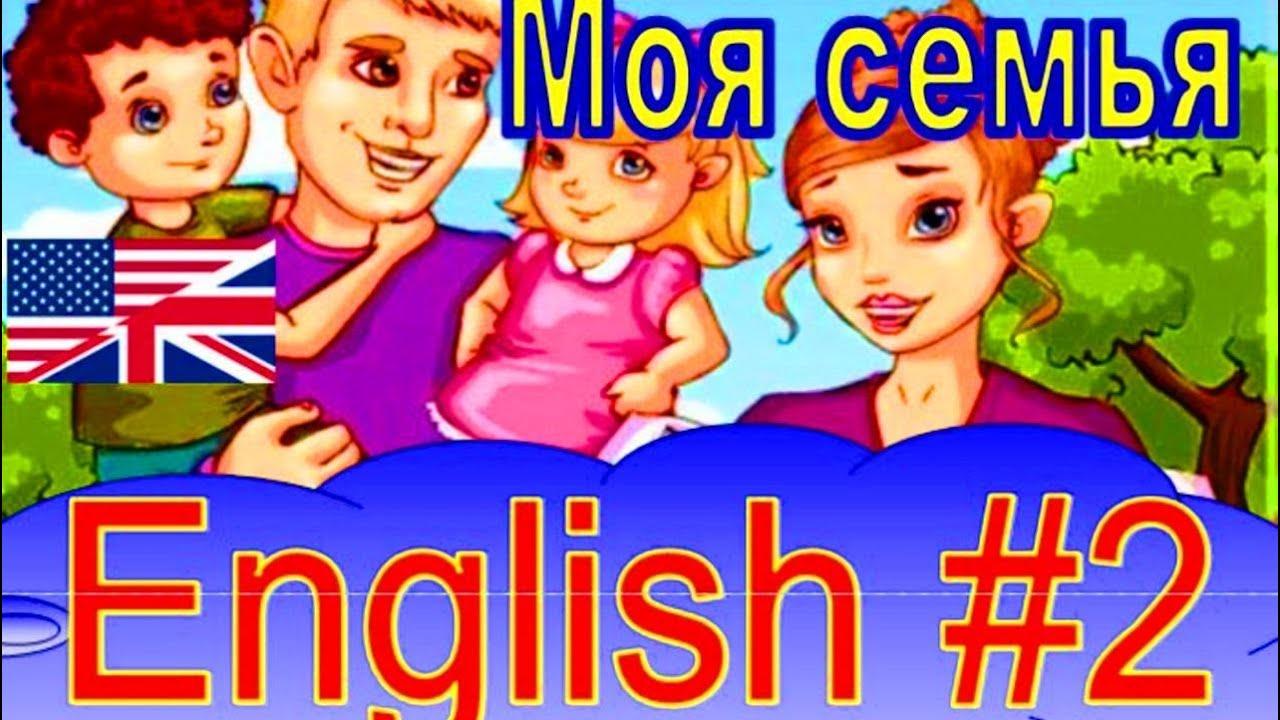 английский для детей. Моя семья на английском языке - YouTube