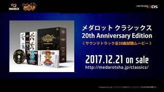 【3DS】メダロットクラシックス 限定版 サントラ試聴ムービー