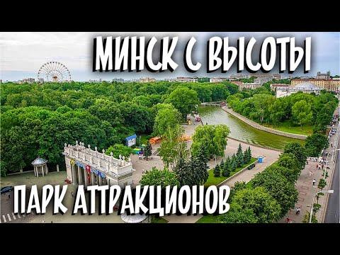 Минск с высоты. АТТРАКЦИОНЫ. Парк Горького