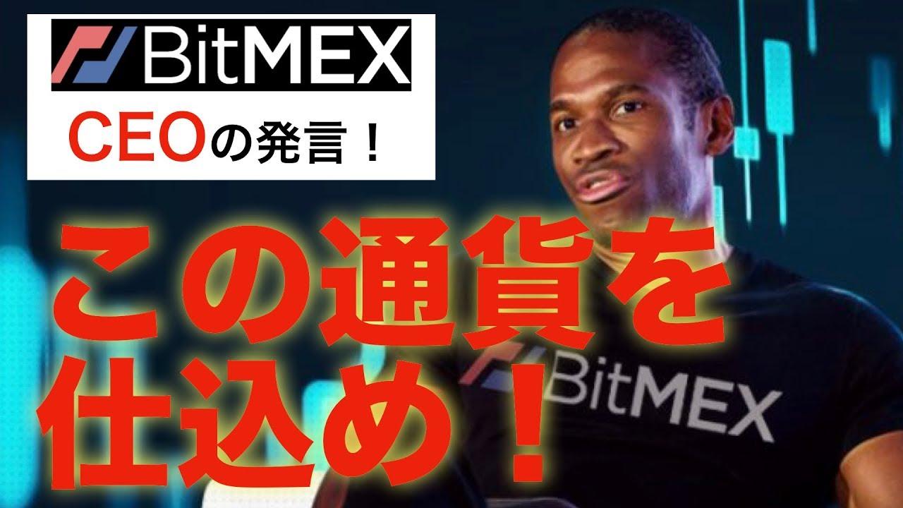 仮想通貨次はこれを仕込め!!Bitmex CEOの発言!