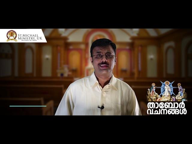 Thabor Vachanagal Epi 54 Marian TV By Br.Shiju Thomas എഫാത്താ അനുഭവം എന്താണ് ?