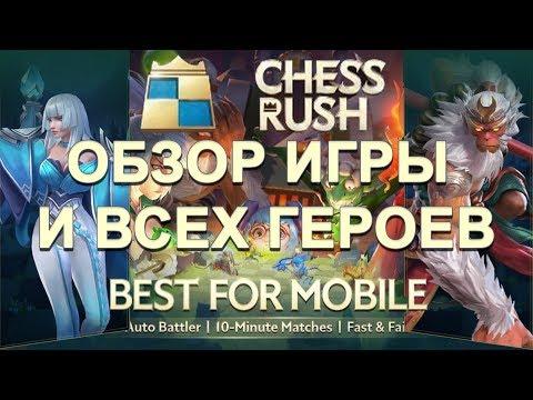 видео: autochess ОТ СОЗДАТЕЛЕЙ pubg mobile. ОБЗОР ГЕРОЕВ. chess rush