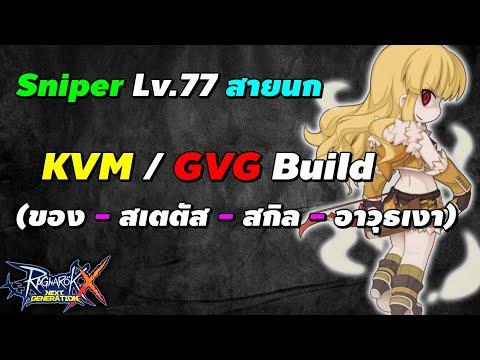Sniper Lv.77 สายนก KVM / GVG Build ของ, สกิล, สเตตัส, อาวุธเงา   Ragnarok X Next Generation (ROX)