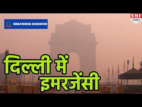 Delhi बनी Gas Chamber, IMA ने की Medical Emergency घोषित