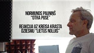 """Normunda Pauniņa (Otra Puse) reakcija uz Kreisa Krasta dziesmu """"Lietus Nolijis"""""""