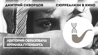 видео Сюрреализм А. Бретона