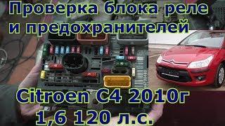 разбор блок реле и предохранителей Citroen C4 1.6 120 л.с. дворники срабатывание.