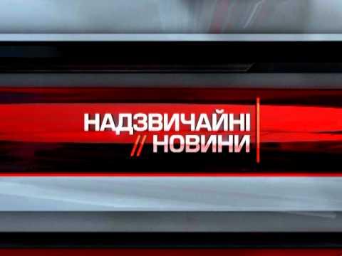 Надзвичайні новини. Архів за 22.08.2012
