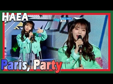 [HOT] HAEA - Paris, Party, 해아 - Paris, Party 20171223