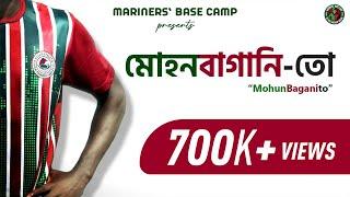 মোহনবাগানই -তো / MohunBaganito | Mohun Bagan Song | Mariners' Base Camp