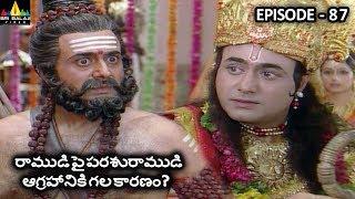 రాముడిపై పరశురాముడి ఆగ్రహానికి గల కారణం ఏమిటి ? Vishnu Puranam Episode 87   Sri Balaji Video