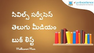 Download UPSC Civil services Book list for Telugu medium students by La Excellence - CivilsPrep Mp3 and Videos