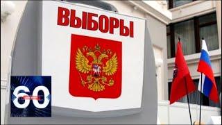 Украина не пустит россиян на выборы. 60 минут