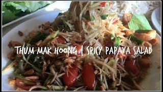 Green Papaya Salad | Tum Mak Hoong | Laotian Style | Food How To | Asian Food | House Of X Tia