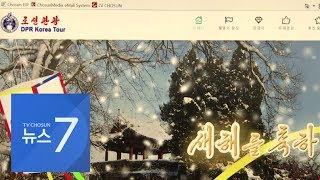 북한 운영 '조선관광' 사이트 국내서도 한때 접속…논란