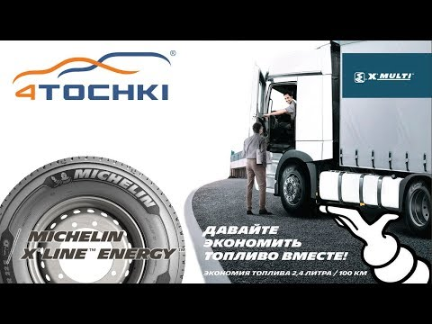 Экономия топлива с шинами MICHELIN X-MULTI Energy