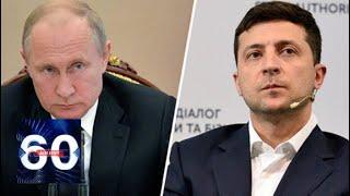 Война продолжается итоги разговора Путина и Зеленского. 60 минут от 07.08.19