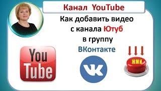 Как добавить видео с канала ютуб в группу ВКонтакте