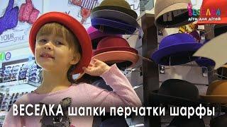 Шапки, перчатки, шарфы. Мода. Что в тренде? Советы и подсказки. Дети для детей. Веселка TV