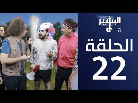 البشير شو - Albasheershow / الحلقة الثانية و العشرون كاملة - المالكي شو