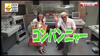 「ロックラッシュレディオ」に石橋凌登場! http://www.tk1.co.jp/rrr/r...