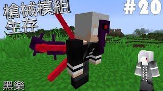 【黑樂】Minecraft 槍械模組生存 #20 半赫者☣狂暴金木