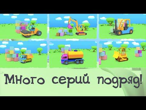 Мультики про машинки - Весёлый конструктор - сборник 1-10 серии