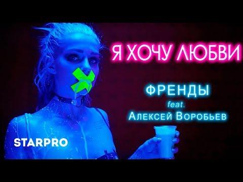 Смотреть клип Френды Feat. Алексей Воробьев - Я Хочу Любви