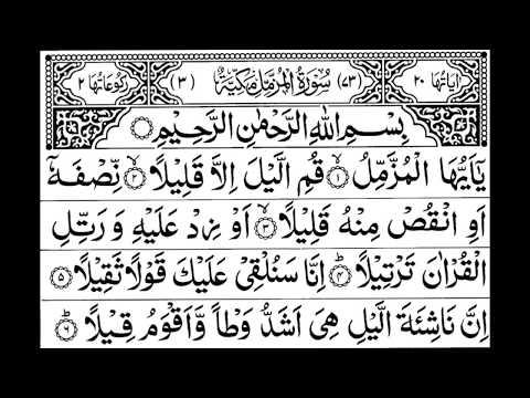 Surah Muzammil Full II By Sheikh Shuraim With Arabic Text (HD)