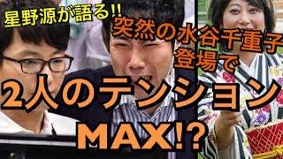 星野源と藤井隆がラジオで語る!水谷千重子の突然の登場に2人のテンションがヤバい⁉︎